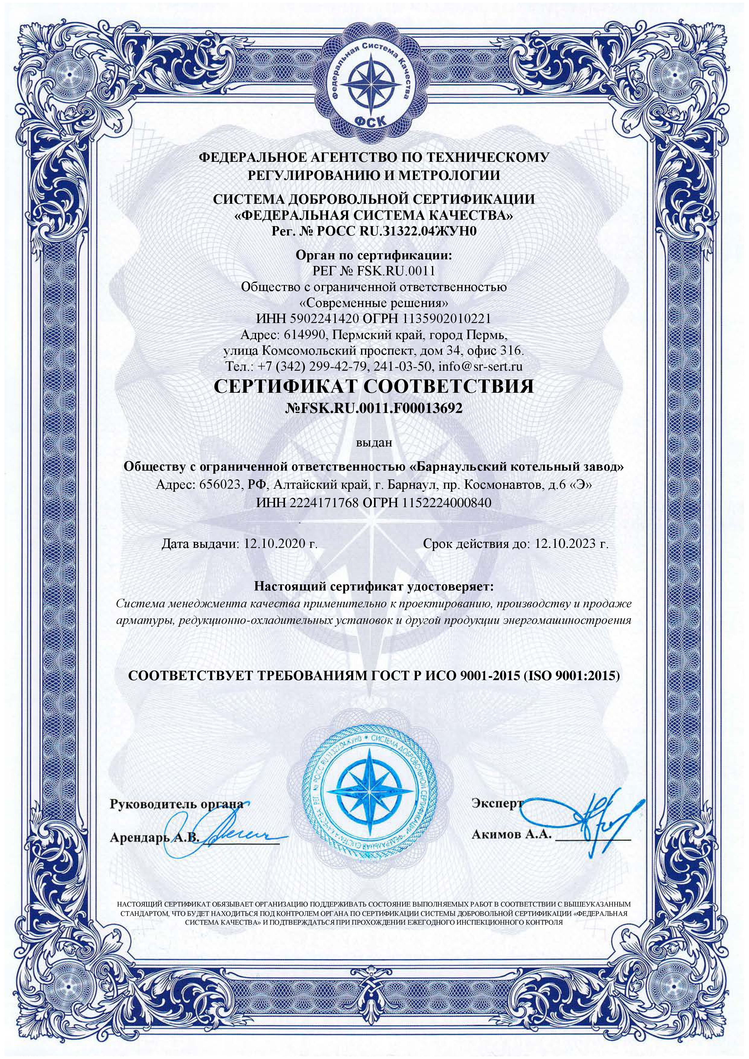 CERTIFICATE OF CONFORMITY TO GOST R ISO 9001-2015