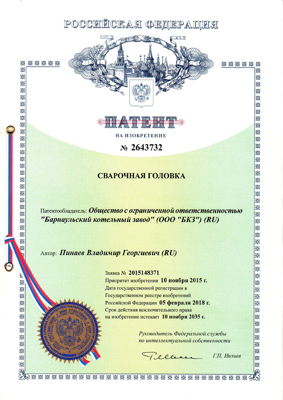 Патент Сварочная головка для исправления дефектов литья