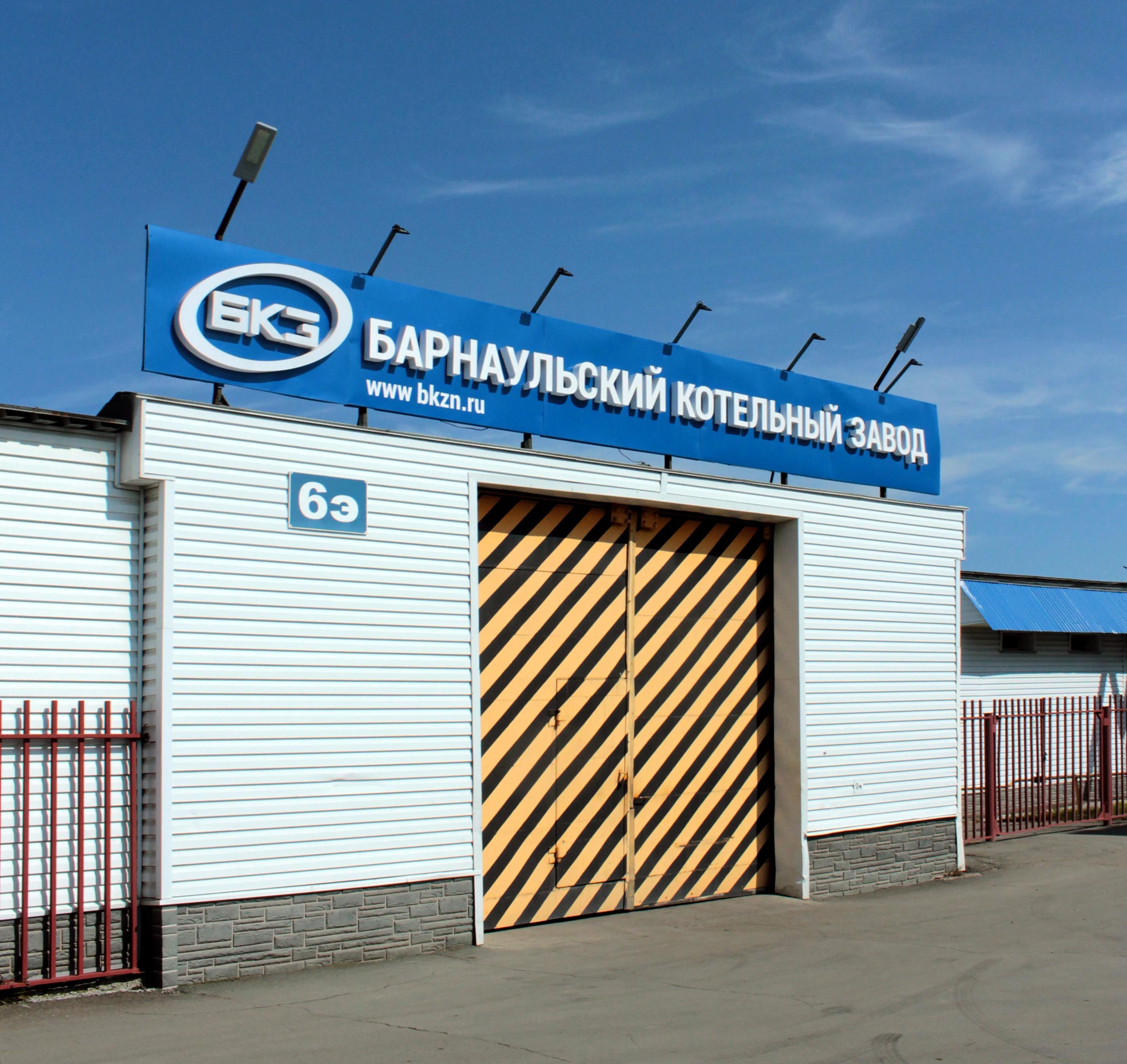 Барнаульский котельный завод
